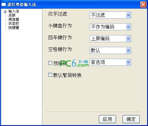 速打粤语输入法(...