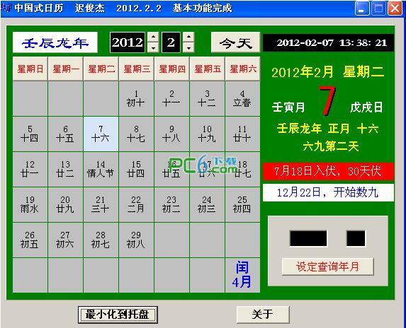 中国式日历