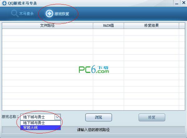 腾讯QQ游戏木马专杀