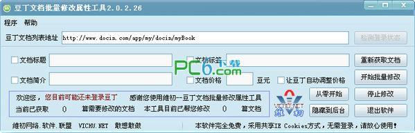 豆丁文档批量修改属性工具 2.0.2.26 绿色版