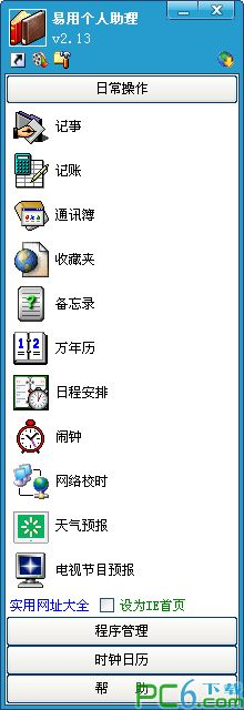 易用个人助理(信息管理软件) V2.30官方免费版
