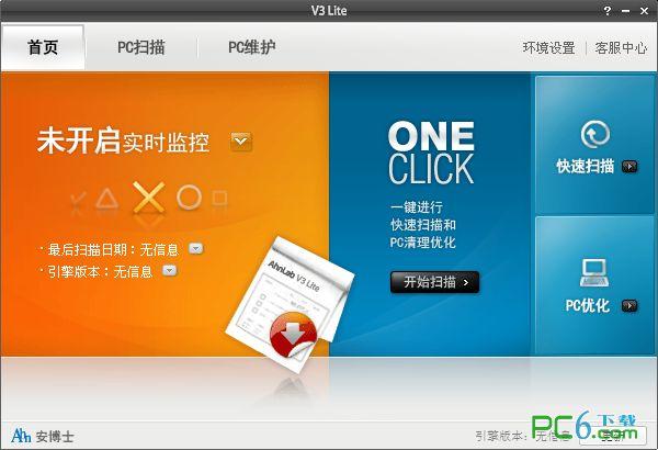 安博士(Ahnlab) V3 Lite 免费中文版