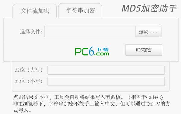 md5加密助手