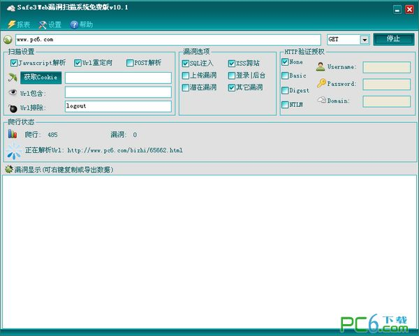 网站漏洞扫描(Safe3 Web Vul Scanner)