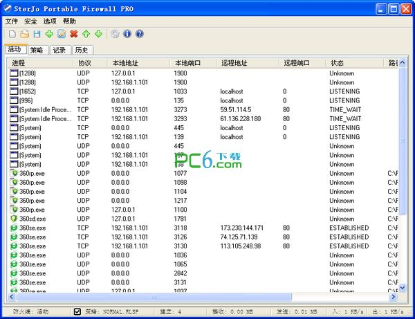 便携防火墙(SterJo Portable Firewall Pro)