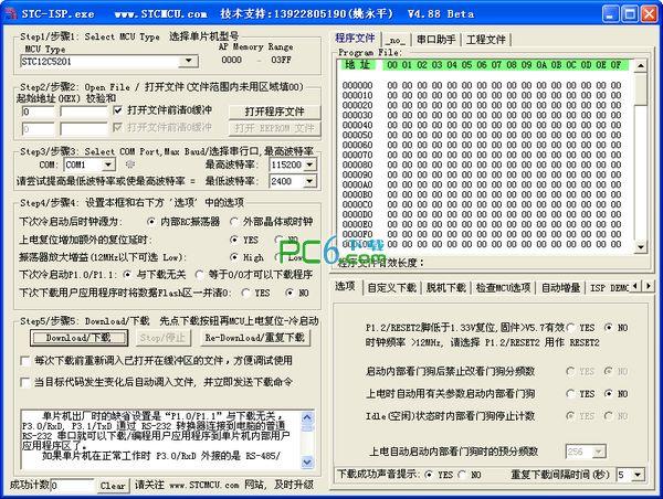 stc-isp v4.88
