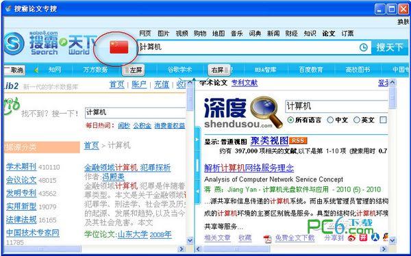 搜霸论文专搜 1.0绿色免费版