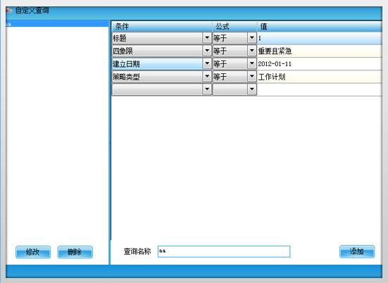 佳盟个人信息管理软件