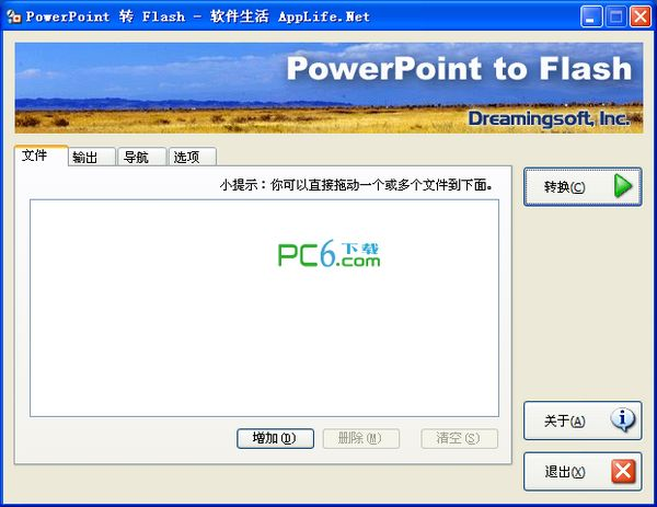 PPT转Flash工具