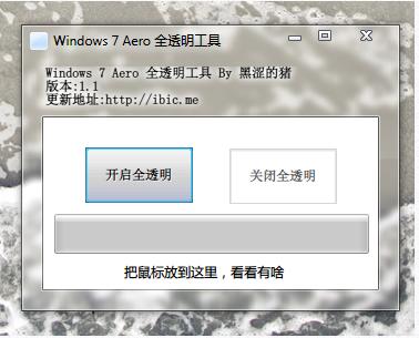 Win7 Aero一键全透明工具 v1.1
