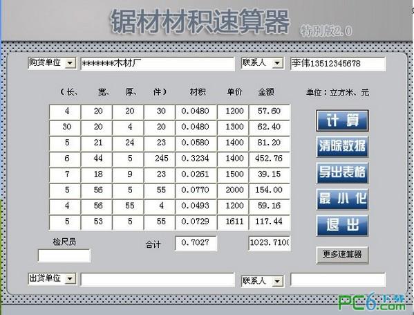 锯材材积速算器 2.0绿色特别版