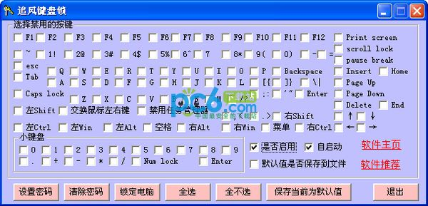 追风键盘锁