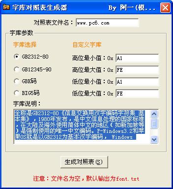 gb2312编码对照表生成器