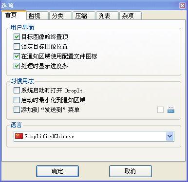 DropIt(文件分类整理工具) V8.3.0中文版