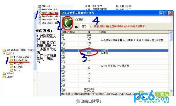凯立德配置文件解析与参考器