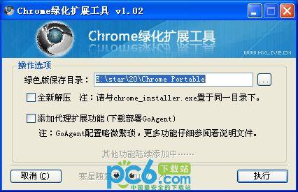 Chrome绿化扩展工具 1.02绿色版