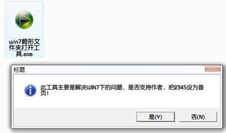 WIN7畸形文件夹打开工具