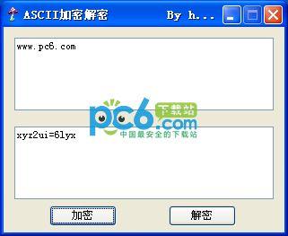 ASCII加密解密工具