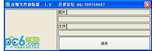 压缩文件伪装器...