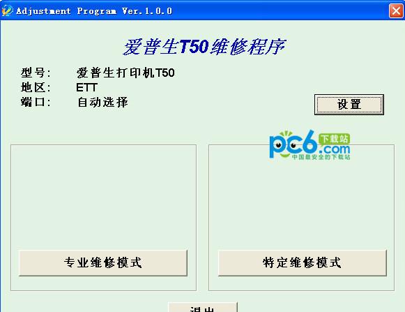 爱普生t50清零软件