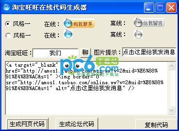 旺旺代码生成器 1.0绿色版