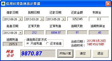 信用社货款利息计算器 1.0绿色版