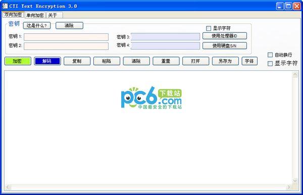 文本文字加密工具(CTI Text Encryption)