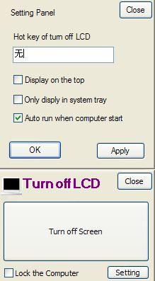 笔记本关闭显示器软件(Turn Off LCD)