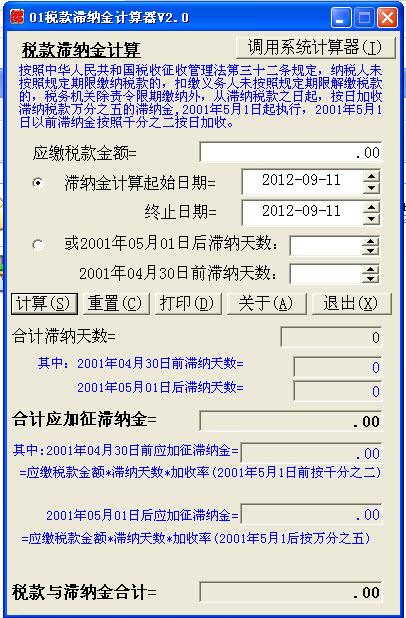 税款滞纳金计算器