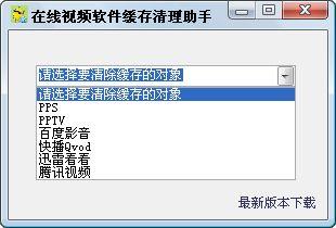 在线视频软件缓存清理助手