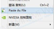 剪切板内容粘贴成文件(PasteAsFile)