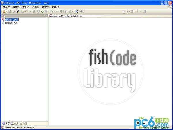 Library.NET(个人信息管理软件) 18.3.4633 免安装版