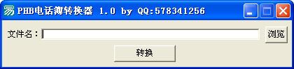 PHB电话簿转换器 1.0绿色版