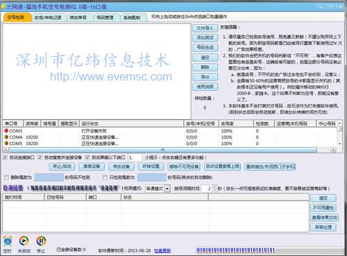 三网通猫池手机空号检测软件 V2.0