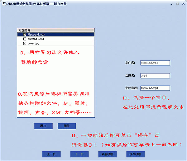 iebook模板制作器