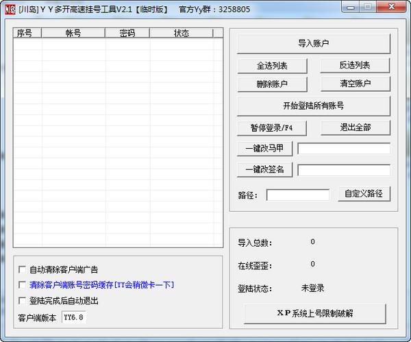 yy多开高速挂号工具 v2.1免费版