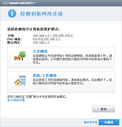 ESET Smart Security(防病毒)