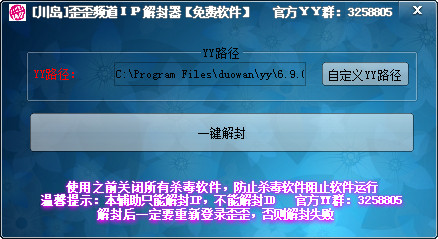 川岛yy ip解封器