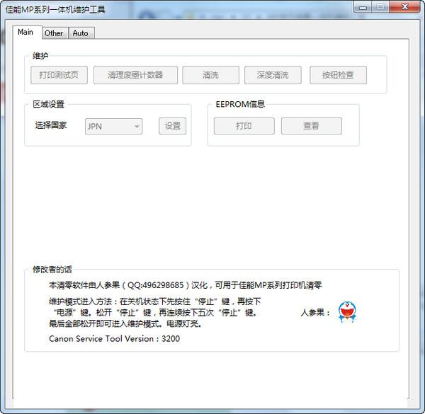 佳能MP系列一体机维护工具 v3.200绿色中文版