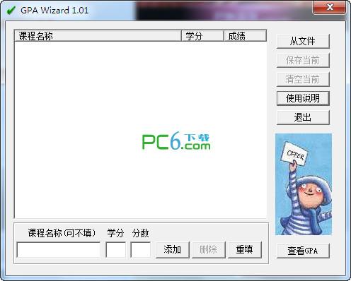 学生绩点计算器(GPA Wizard) 1.01 绿色免费版