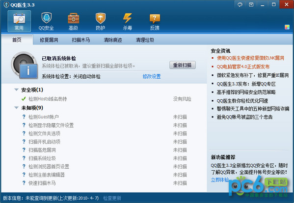 qq医生 v3.3官方版