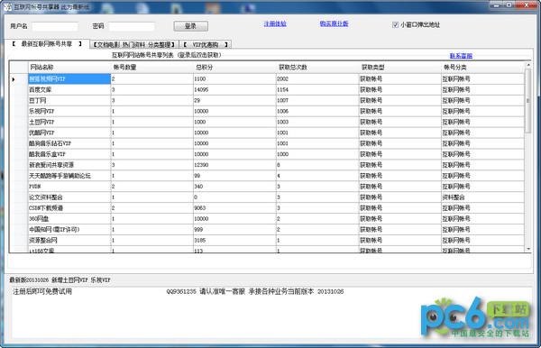 互联网帐号共享器 V20131026