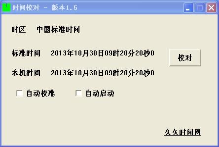 久久时间网时间校对软件 v1.6