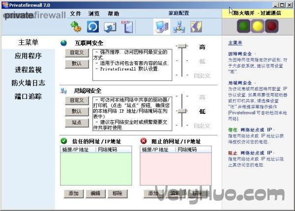 Privatefirewall(免费的专业级防火墙)