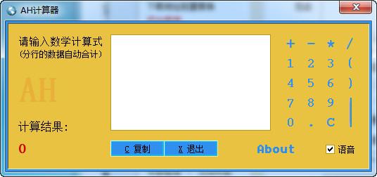 AH计算器(语音表达式计算器) v4.13免费版