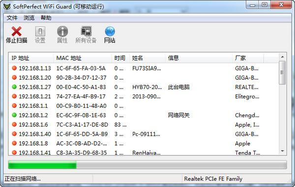 局域网安全卫士(SoftPerfect WiFi Guard)