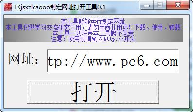制定网址打开工具 v1.0绿色版