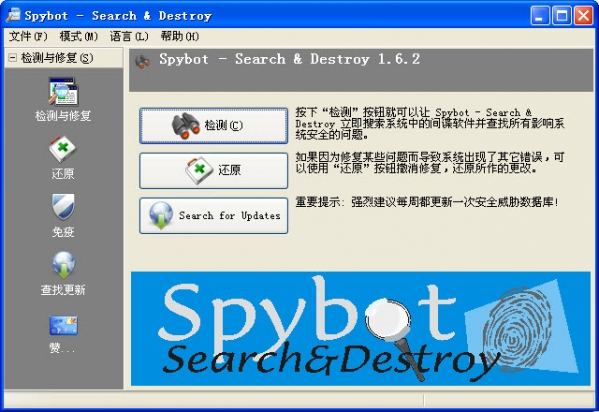 SpyBot-Search(间谍克星) 2.4.40中文免费版