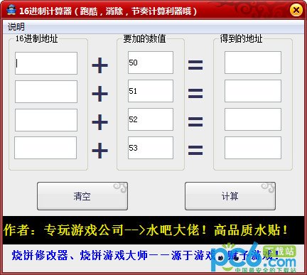 16进制计算器(酷跑、节奏、消除计算器) v1.0绿色版