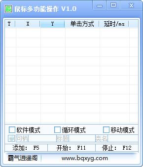 鼠标多功能操作 v1.0绿色版